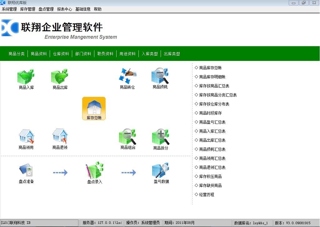 《联翔优库》是联翔科技推出的一款优秀的库存管理软件.